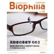 Biophilia 2020年春号(アドスリー) [電子書籍]