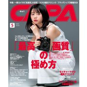 CAPA(キャパ) 2020年5月号(学研プラス) [電子書籍]