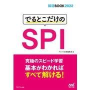 就活BOOK2022 でるとこだけのSPI(マイナビ出版) [電子書籍]