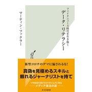 フェイクニュース時代を生き抜く データ・リテラシー(光文社) [電子書籍]