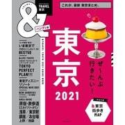 &TRAVEL 東京 2021(朝日新聞出版) [電子書籍]