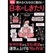 眠れなくなるほど面白い 図解 日本のしきたり(日本文芸社) [電子書籍]