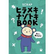 SCRAPヒラメキナゾトキBOOK(SCRAP出版) [電子書籍]