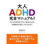 大人ADHD完全マニュアル!大人のADHDでも人並み以上の仕事能力を身につけられる!(まんがびと) [電子書籍]