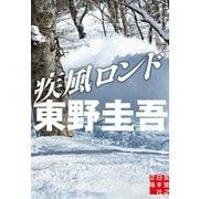 疾風ロンド(実業之日本社) [電子書籍]