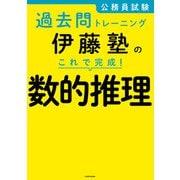 公務員試験過去問トレーニング 伊藤塾の これで完成! 数的推理(KADOKAWA) [電子書籍]