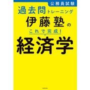 公務員試験過去問トレーニング 伊藤塾の これで完成! 経済学(KADOKAWA) [電子書籍]