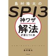 島村隆太のSPI3 神ワザ解法が身につく本(KADOKAWA) [電子書籍]
