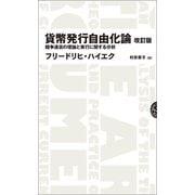 貨幣発行自由化論 改訂版――競争通貨の理論と実行に関する分析(日経BP社) [電子書籍]