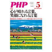 月刊誌PHP 2020年5月号(PHP研究所) [電子書籍]
