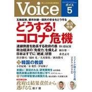 Voice 2020年5月号(PHP研究所) [電子書籍]