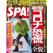 SPA!(スパ) 2020年4/28号(扶桑社) [電子書籍]