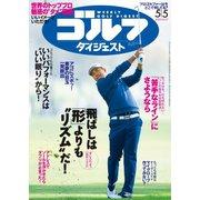 週刊ゴルフダイジェスト 2020/5/5号(ゴルフダイジェスト社) [電子書籍]