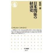 日米関係の経済史(筑摩書房) [電子書籍]