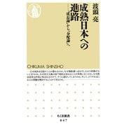 成熟日本への進路 ―「成長論」から「分配論」へ(筑摩書房) [電子書籍]
