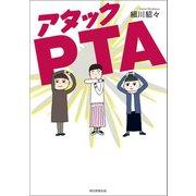 アタックPTA(朝日新聞出版) [電子書籍]