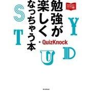 QuizKnockの課外授業シリーズ(1) 勉強が楽しくなっちゃう本(朝日新聞出版) [電子書籍]