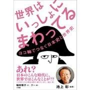 世界はいっしょにまわってる~ヨコ軸でつなぐ日本史と世界史~(小学館) [電子書籍]