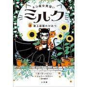 ネコ魔女見習い ミルク 3 ~屋上庭園のひみつ~(小学館) [電子書籍]
