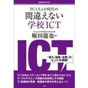 間違えない学校ICT(小学館) [電子書籍]