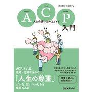 ACP入門 人生会議の始め方ガイド(日経BP社) [電子書籍]