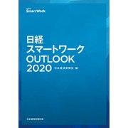 日経スマートワークOUTLOOK 2020(日経BP社) [電子書籍]