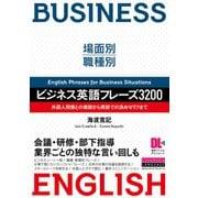 (音声DL付)場面別・職種別 ビジネス英語フレーズ3200 外国人同僚との雑談から商談での決めゼリフまで(クロスメディア・ランゲージ) [電子書籍]