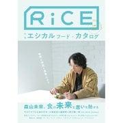 RiCE(ライス) RiCE No.14(ライスプレス) [電子書籍]
