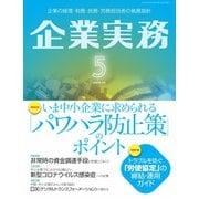 企業実務 2020年5月号(日本実業出版社) [電子書籍]