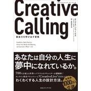 Creative Calling クリエイティブ・コーリング 創造力を呼び出す習慣(CCCメディアハウス) [電子書籍]