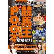 競馬王のPOG本 2020-2021(ガイドワークス) [電子書籍]