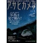 アサヒカメラ 2020年5月号(朝日新聞出版) [電子書籍]