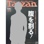 Tarzan (ターザン) 2020年 5月14日号 No.786 (腹を割る!)(マガジンハウス) [電子書籍]