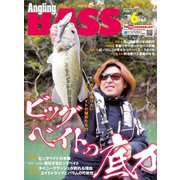Angling BASS 2020年6月号(コスミック出版) [電子書籍]