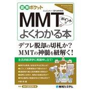図解ポケット MMT(現代貨幣理論)のポイントがよくわかる本(秀和システム) [電子書籍]