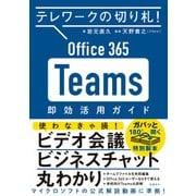 テレワークの切り札! Office365 Teams 即効活用ガイド(日経BP社) [電子書籍]