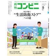 コンビニ 20年5月号(アール・アイ・シー) [電子書籍]