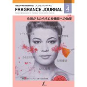 フレグランスジャーナル (FRAGRANCE JOURNAL) No.478(フレグランスジャーナル社) [電子書籍]