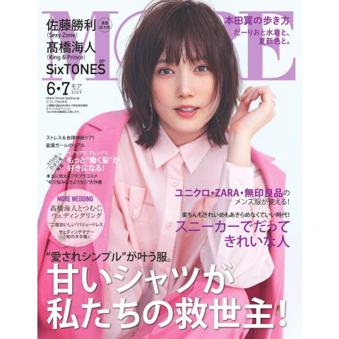 MORE(モア) 6・7月号(集英社) [電子書籍]