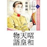 昭和天皇物語 6(小学館) [電子書籍]
