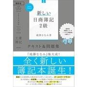 Let's Start! 新しい日商簿記2級 工業簿記 テキスト&問題集 2020年度版(講談社) [電子書籍]