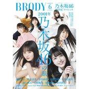 BRODY 2020年6月号(白夜書房) [電子書籍]
