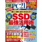 日経PC21(ピーシーニジュウイチ) 2020年6月号(日経BP社) [電子書籍]