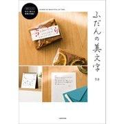 ふだんの美文字【PDFダウンロード付き】(KADOKAWA) [電子書籍]