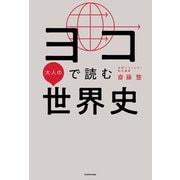ヨコで読む大人の世界史(KADOKAWA) [電子書籍]