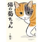 猫の菊ちゃん(KADOKAWA) [電子書籍]
