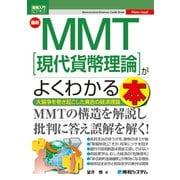 図解入門ビジネス 最新 MMT(現代貨幣理論)がよくわかる本(秀和システム) [電子書籍]