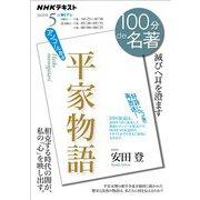 NHK 100分 de 名著 平家物語 2020年5月(NHK出版) [電子書籍]