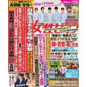 週刊女性セブン 2020年5/7・14合併号(小学館) [電子書籍]