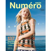 Numero TOKYO(ヌメロ・トウキョウ) 2020年6月号(扶桑社) [電子書籍]
